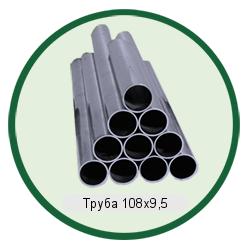 Труба 108х9,5