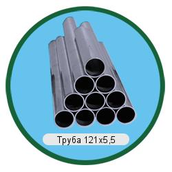 Труба 121х5,5