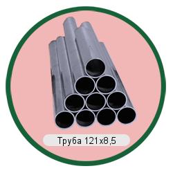 Труба 121х8,5
