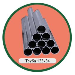 Труба 133х34