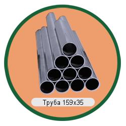 Труба 159х35