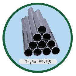 Труба 159х7,5