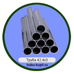 Труба 42,4х3
