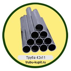 Труба 42Х11