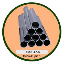 Труба 42х5