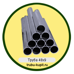 Труба 48х9