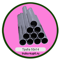 Труба 50х14
