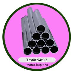 Труба 54х3,5