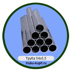 Труба 54х5,5