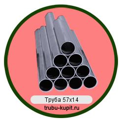 Труба 57х14