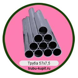 Труба 57х7,5