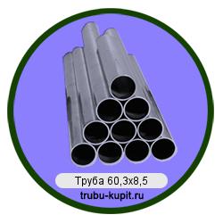 Труба 60,3х8,5