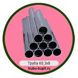 Труба 60,3х8