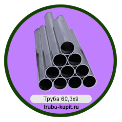 Труба 60,3х9