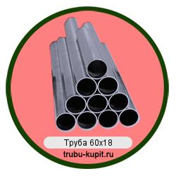 Труба 60х18