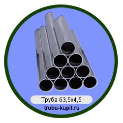 Труба 63,5х4,5
