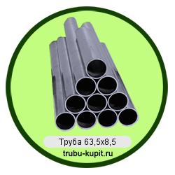 Труба 63,5х8,5