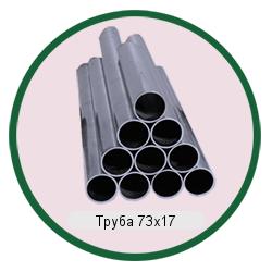 Труба 73х17