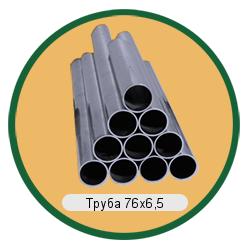 Труба 76х6,5
