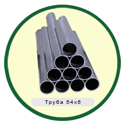 Труба 54x6