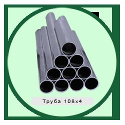 Труба 108x4