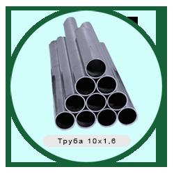 Труба 10Х1,6