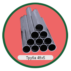 Труба 48Х5