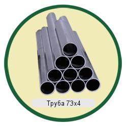 Труба 73Х4