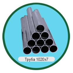 Труба 1020х7