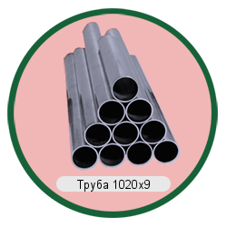Труба 1020х9
