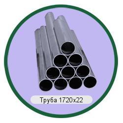 Труба 1720х22