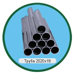 Труба 2020х18
