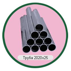 Труба 2020х25