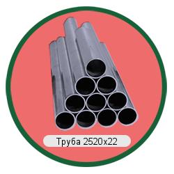 Труба 2520х22