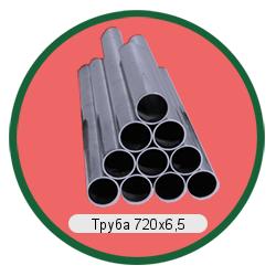 Труба 720х6,5