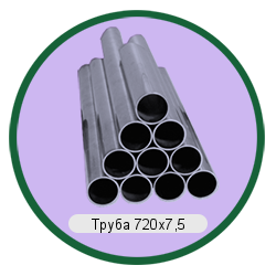 Труба 720х7,5